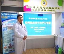 青岛安宁心理医院积极开展有关激发学生学习兴趣公益讲座